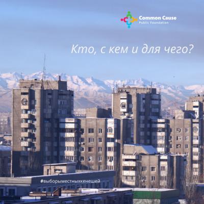 Анализ списков политических партий в городские кенеши городов Бишкек и Ош