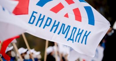 """Как партия """"Биримдик"""" собрала один из самых больших избирательных фондов на прошедших выборах"""