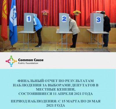 Финальный отчет по результатам наблюдения за выборами депутатов в местные кенеши, состоявшиеся 11 апреля 2021 года. Период наблюдения с 15 марта по 20 мая 2021 года