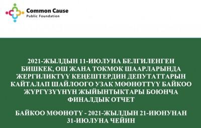 2021-жылдын 11-июлунда Бишкек, Ош жана Токмок шаарларындагы шаардык кеңешке депутаттарды кайталап шайлоону өткөрүү жана ага даярдык көрүүгө жүргүзүлгөн байкоонун жыйынтыктары тууралуу акыркы отчет