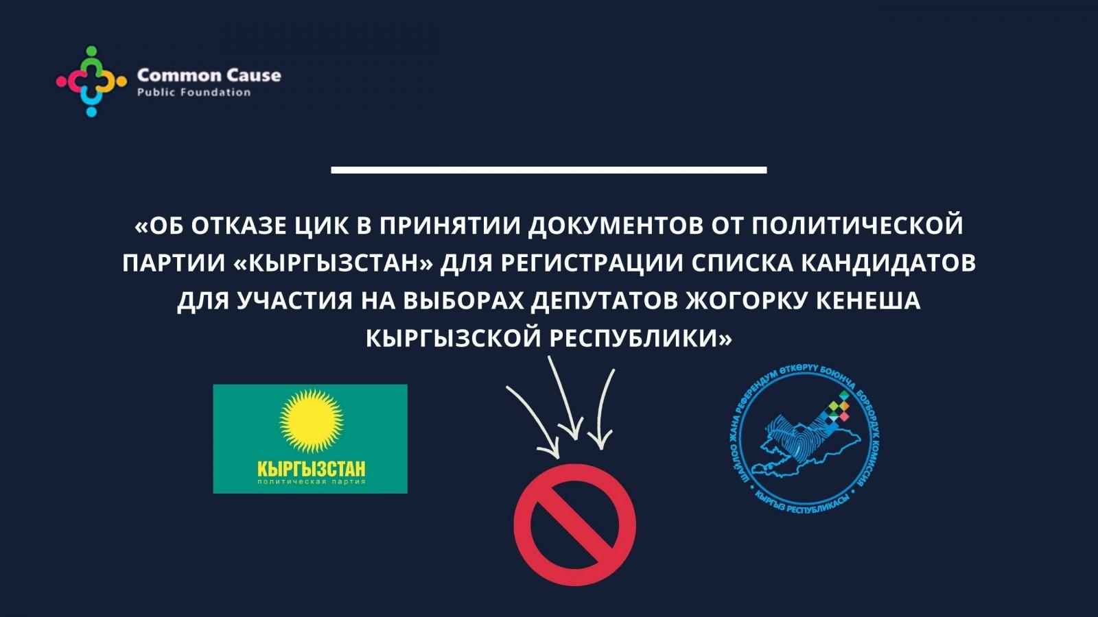 """Как полит.партия """"Кыргызстан"""" была допущена к выборам"""