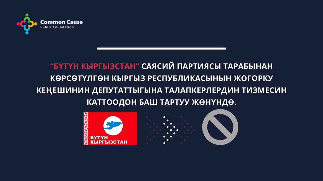 """""""Бүтүн Кыргызстан"""" парламенттеги депутаттыгына талапкерлердин тизмесин каттоо укугун жеңип алган."""