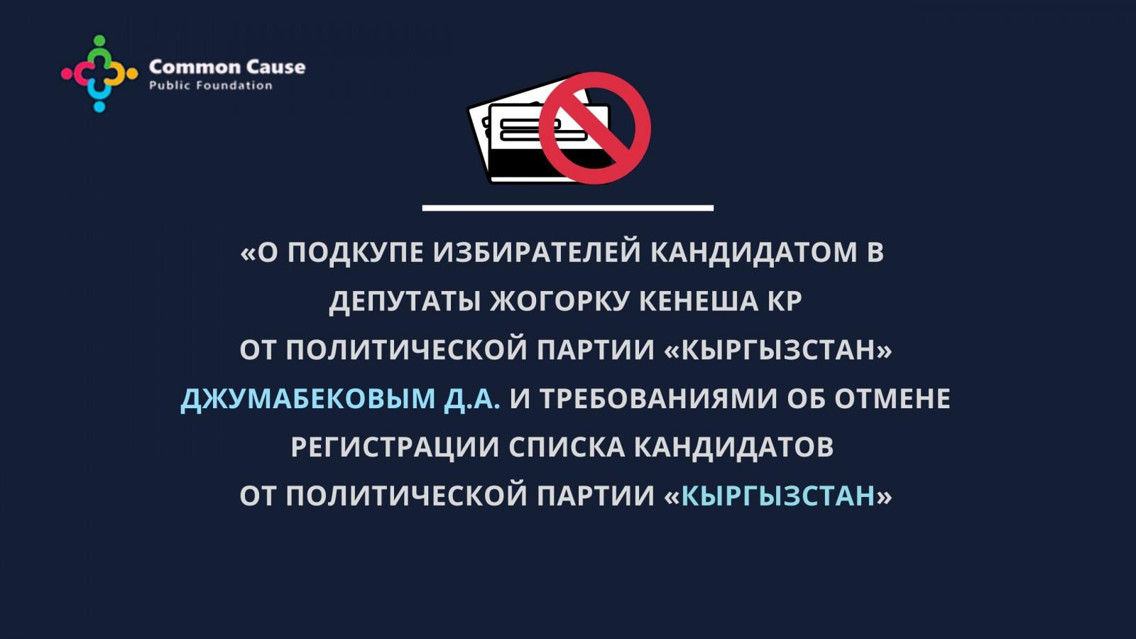 """О кандидате в депутаты от полит.партии """"Кыргызстан"""" Джумабекове Д.А."""