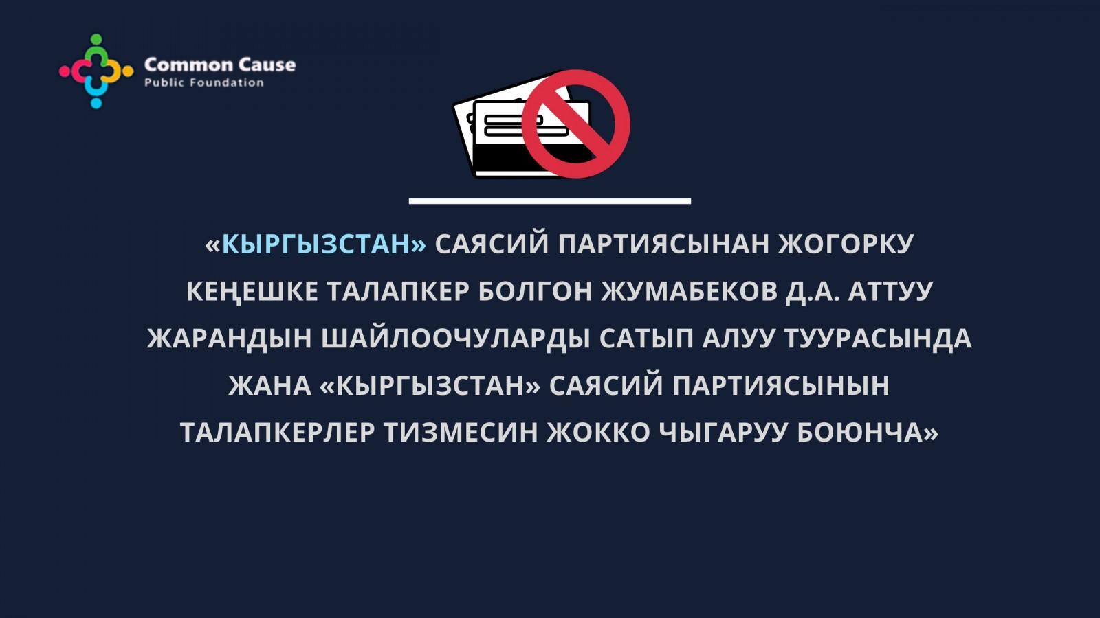 «Кыргызстан» саясий партиясынан Жогорку Кеңешке талапкер болгон Жумабеков Д.А. тууралуу