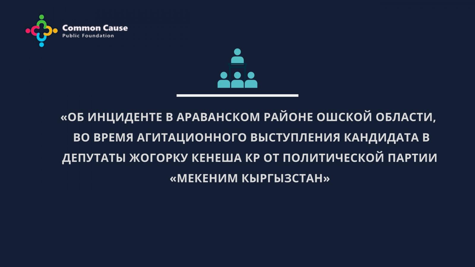 Об инциденте в Араванском районе Ошской области