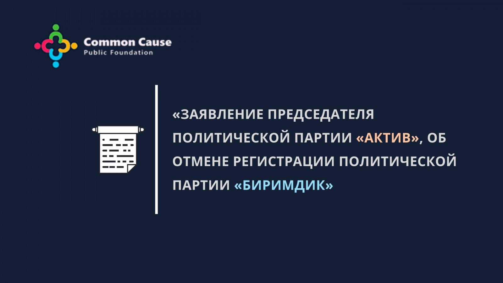 Заявление председателя политической партии «Актив», об отмене регистрации политической партии «Биримдик»