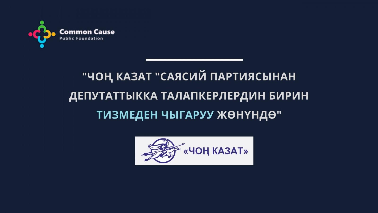 «Чон казат» саясий партиясынан депутаттыкка талапкерлердин бирин тизмеден чыгаруу жөнүндө