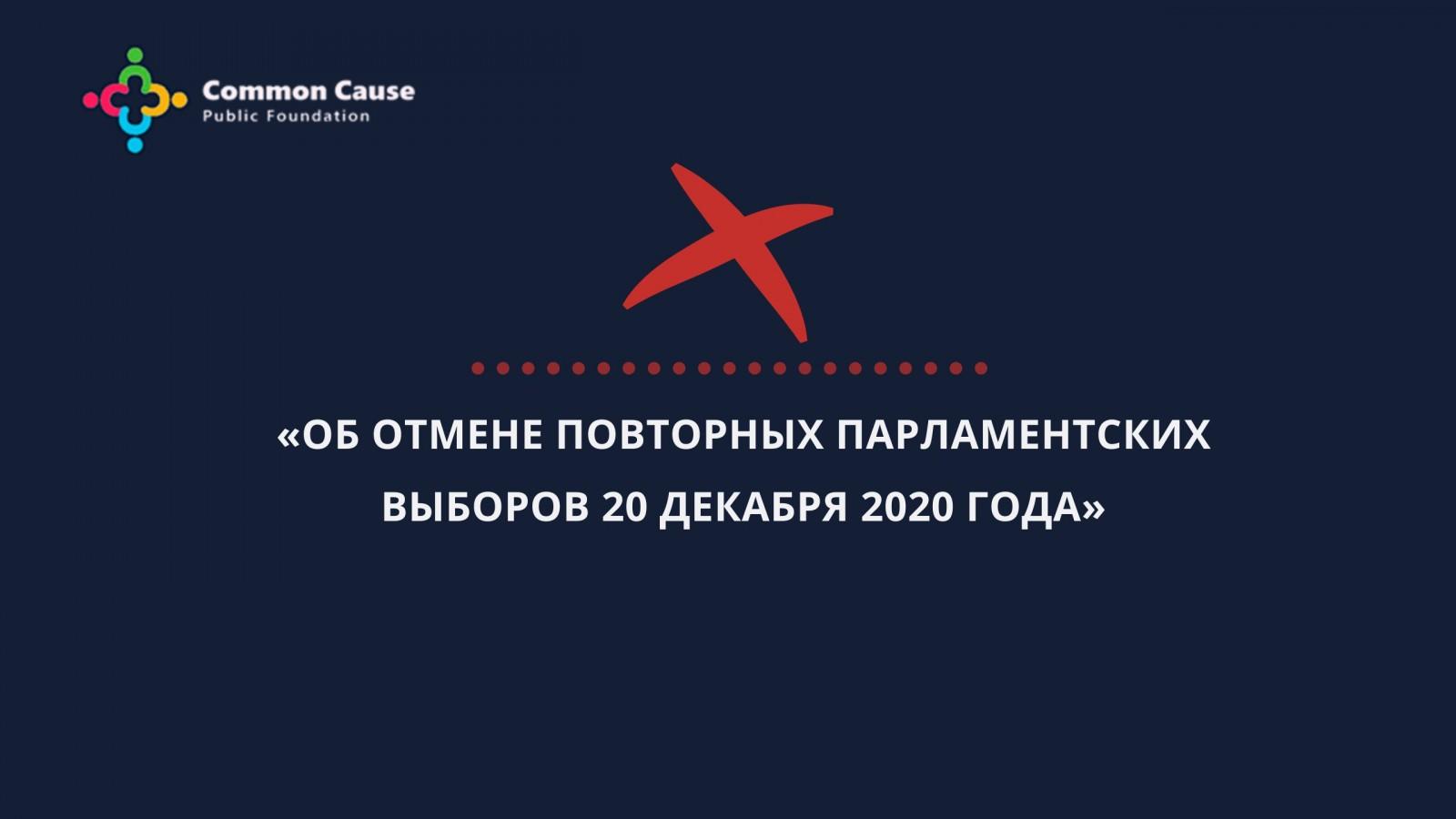 Об отмене повторных парламентских выборов 20 декабря 2020 года