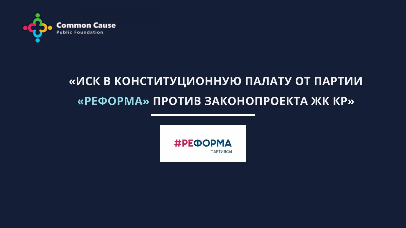 """Иск в Конституционную палату от партии """"Реформа"""" против законопроекта ЖК КР"""