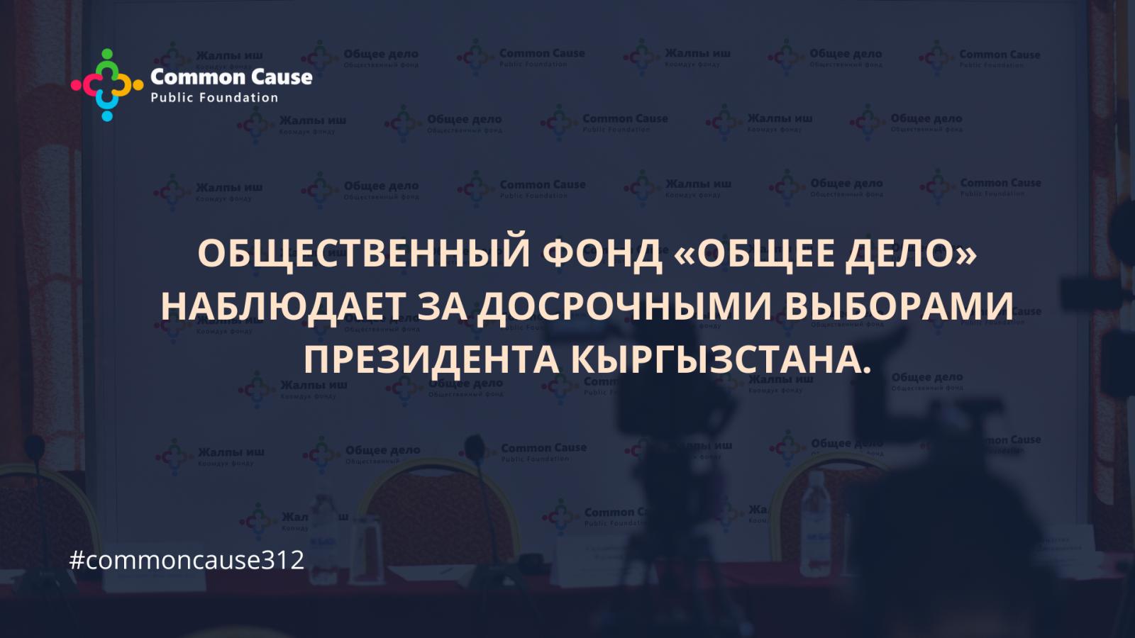 Общественный фонд «Общее дело» наблюдает за досрочными выборами президента Кыргызстана.