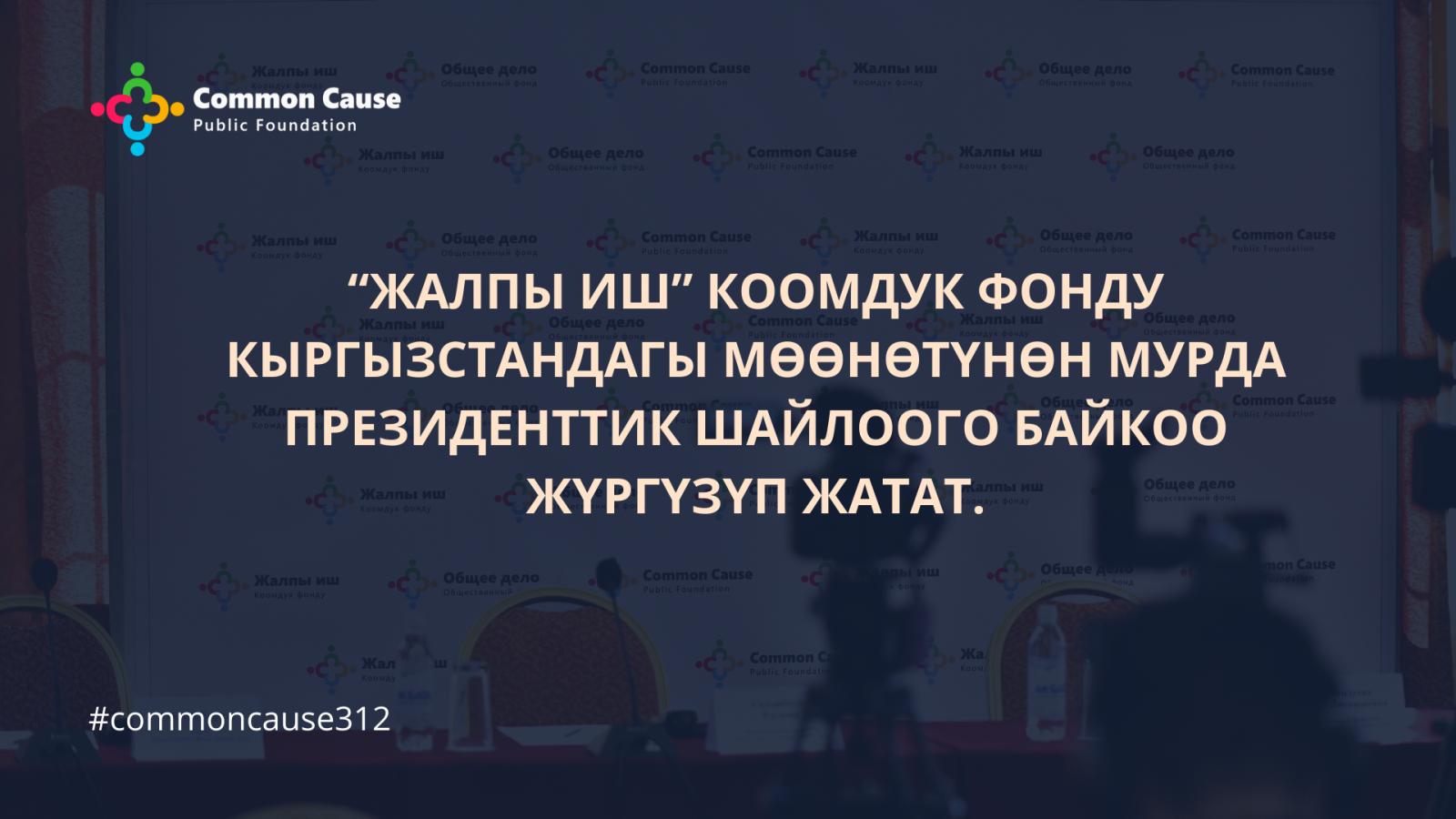 """""""Жалпы иш"""" коомдук фонду Кыргызстандагы мөөнөтүнөн мурда президенттик шайлоого байкоо жүргүзүп жатат."""
