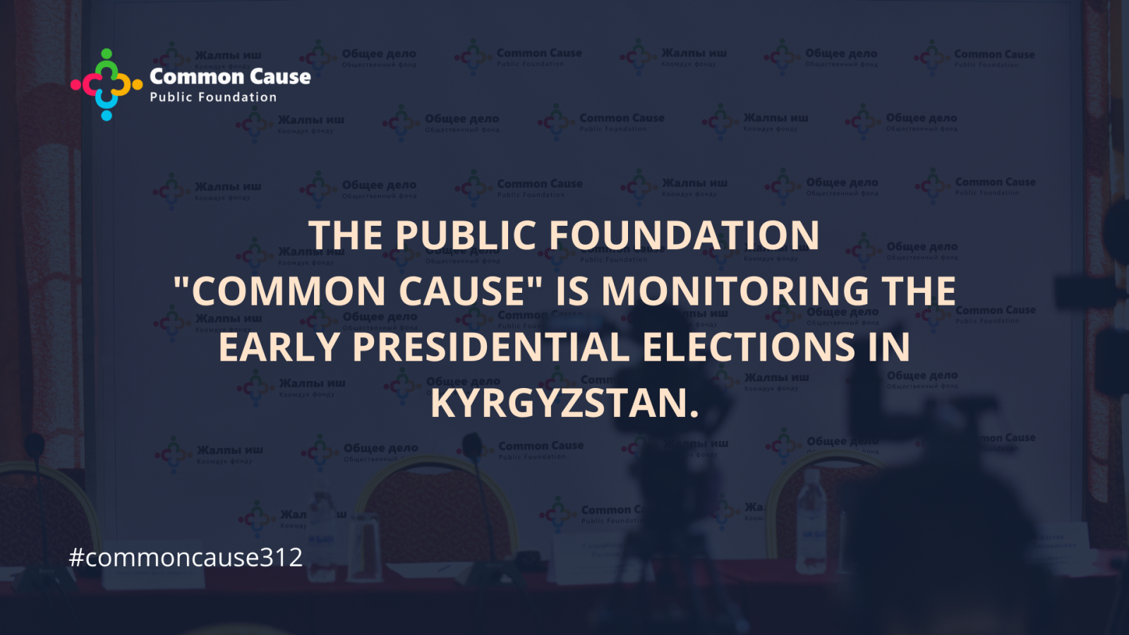 """The Public Foundation """"Common Cause"""" is monitoring the early presidential elections in Kyrgyzstan."""