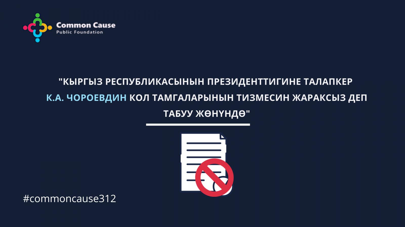 Кыргыз Республикасынын Президенттигине талапкер К.А. Чороевдин кол тамгаларынын тизмесин жараксыз деп табуу жөнүндө