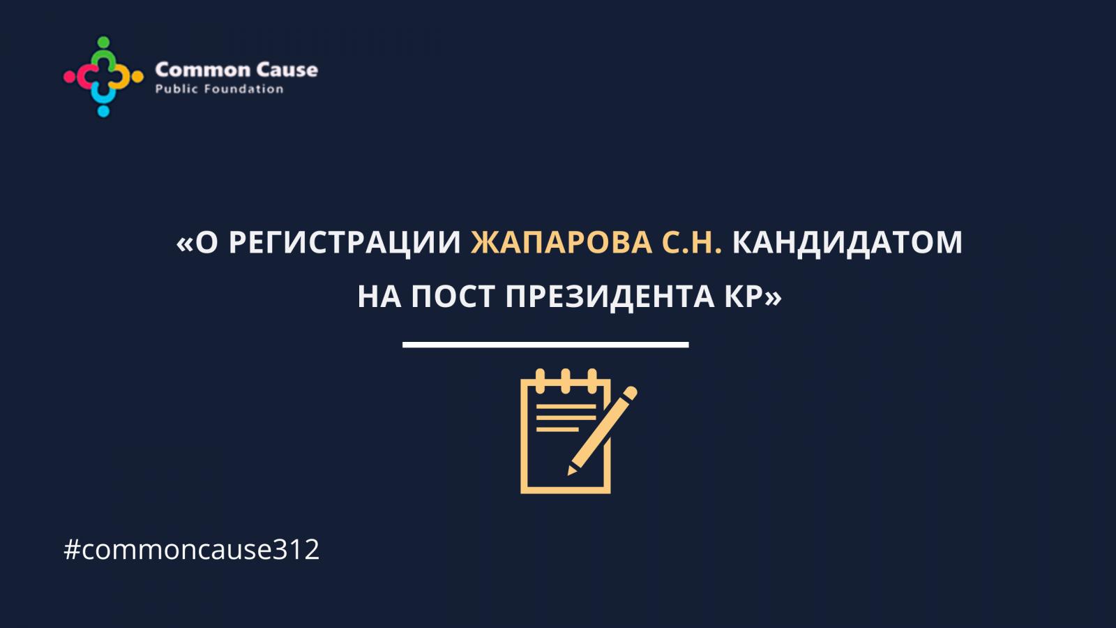 Сегодня мы расскажем об избирательном споре на тему «О регистрации Жапарова С.Н. кандидатом на пост Президента КР»