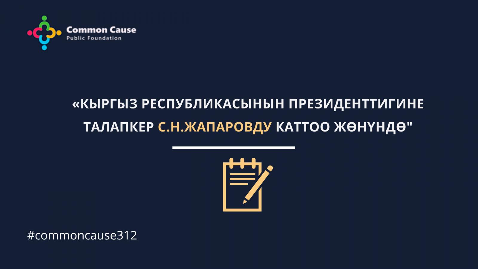 """«Кыргыз Республикасынын Президенттигине талапкер С.Н.Жапаровду каттоо жөнүндө"""""""