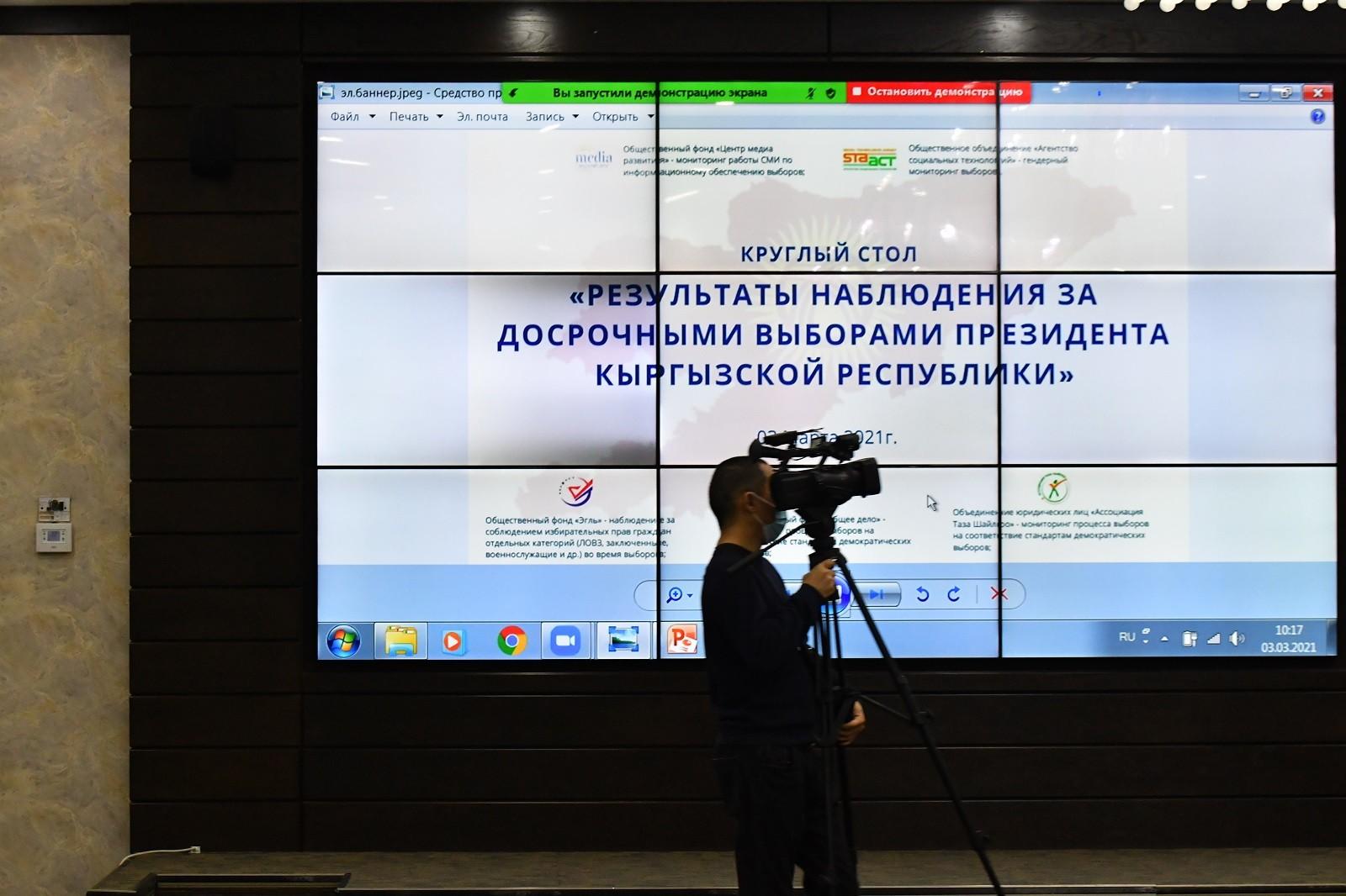 Круглый стол: «Результаты наблюдения за досрочными выборами президента КР 10 января 2021 года».