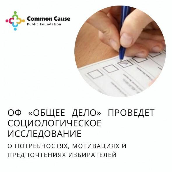 ОФ «Общее дело» проведет социологическое исследование о предстоящих выборах в ЖК КР