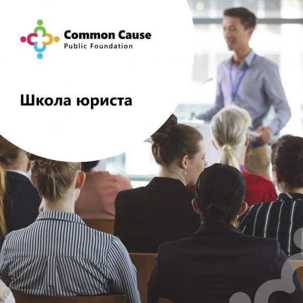 «Общее дело» проводит Школу для юристов для формирования пула экспертов в сфере наблюдения за парламентскими выборами.