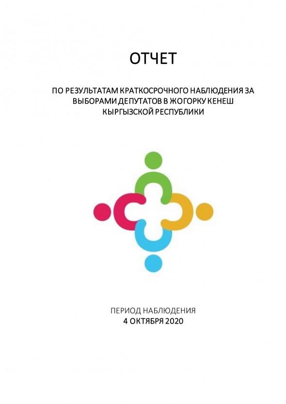 Фондом «Общее дело» в день голосования было зафиксировано 67 нарушений избирательного законодательства