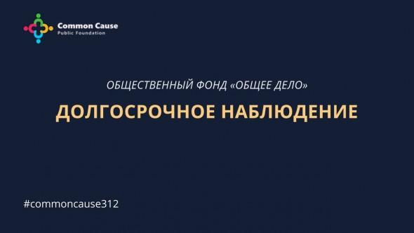 """ОФ """"Общее дело"""": ДОЛГОСРОЧНОЕ НАБЛЮДЕНИЕ"""