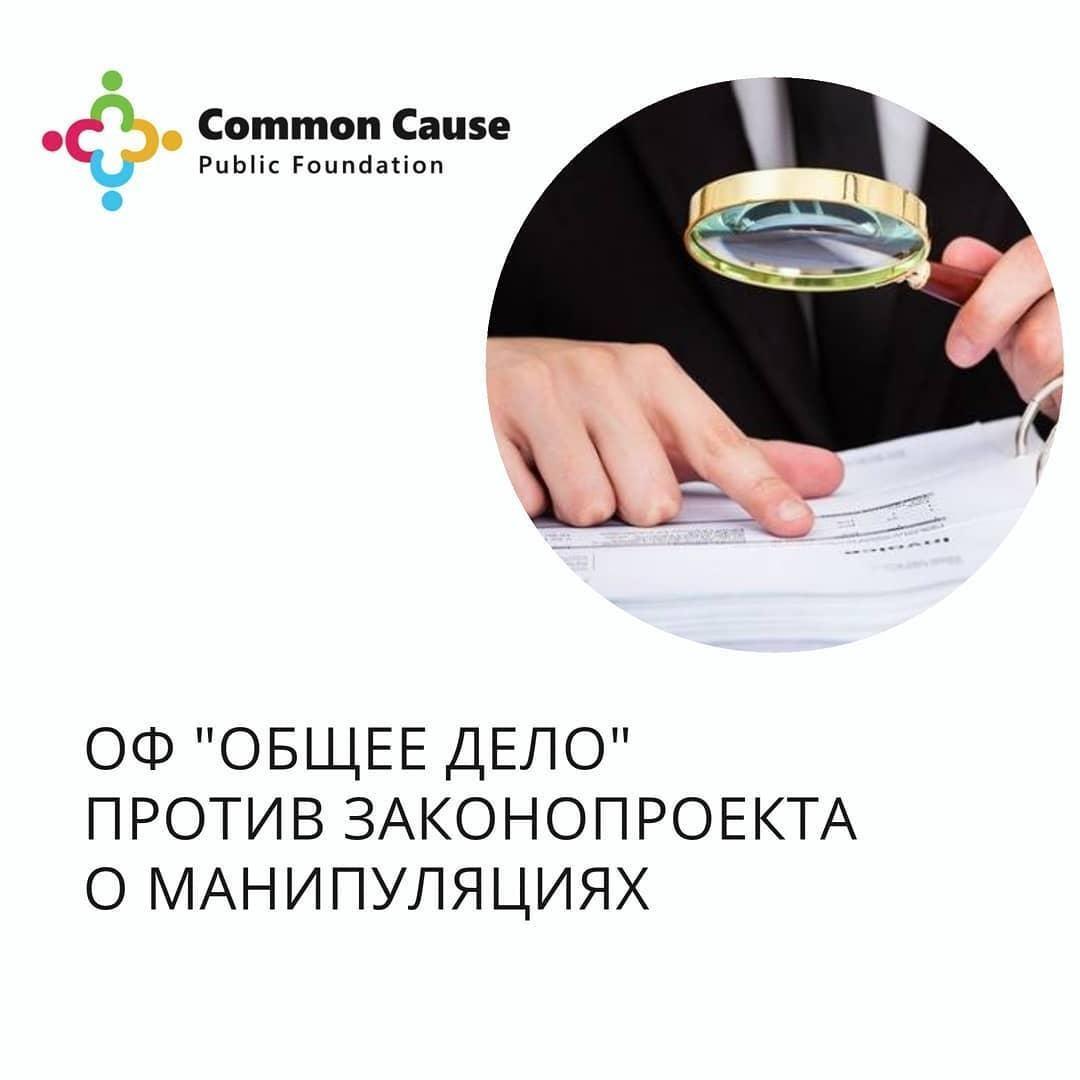 Заявление Фонда к законопроекту «О манипулировании информацией»