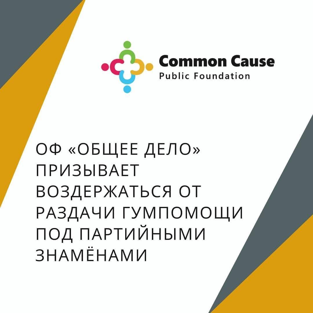 Призыв Фонда к участвующим в парламентских выборах политическим партиям воздержаться от благотворительной деятельности под партийными знаменами