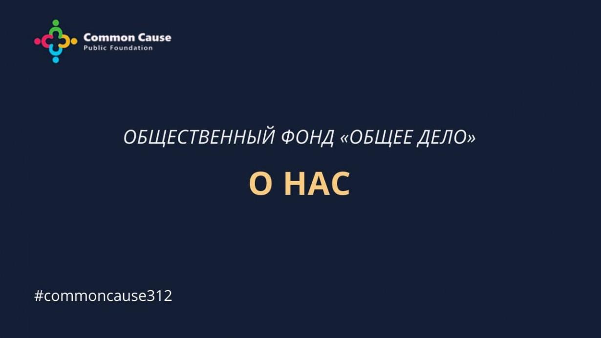 "ОФ ""Общее дело"": О НАС"
