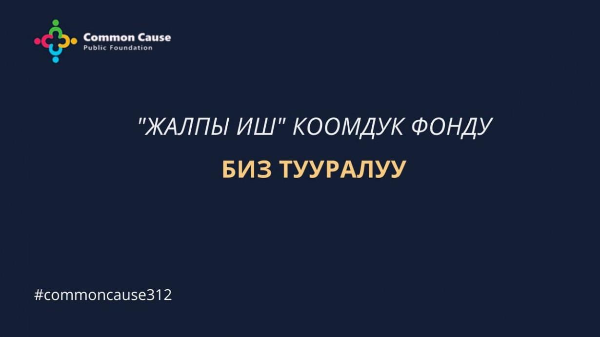 """""""Жалпы иш"""" коомдук фонду: БИЗ ТУУРАЛУУ"""