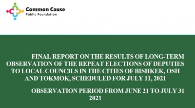 final report on the results of observation of the preparation and conduct of the repeat elections of deputies to city councils in the cities of Bishkek, Osh and Tokmok held on July 11, 2021