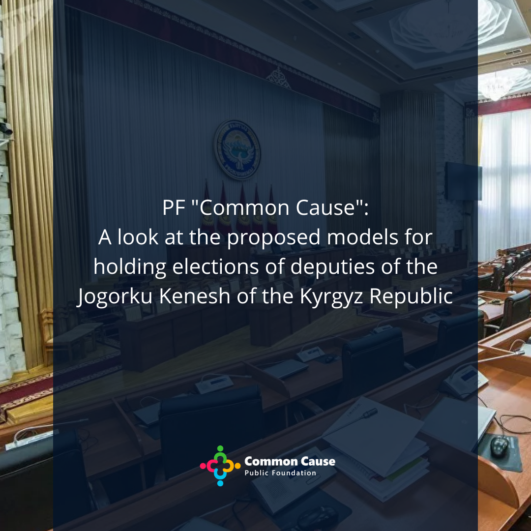 """PF """"Common Cause"""": A Look at the Proposed Models of Conducting Elections of Deputies of the Jogorku Kenesh of the Kyrgyz Republic"""